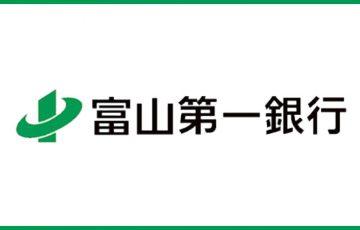 ブロックチェーン活用した「デジタル通貨」の実証実験を開始|富山第一銀行