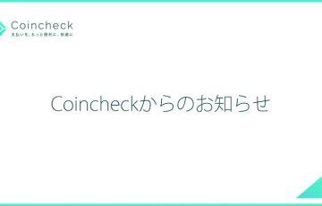 Coincheck(コインチェック)ETH・LSK・XEMの「入金・購入サービス」を再開