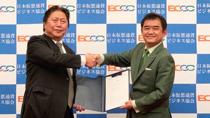 日本国内の「ブロックチェーン普及促進」に向け業界団体が連携|参加企業500社を目指す