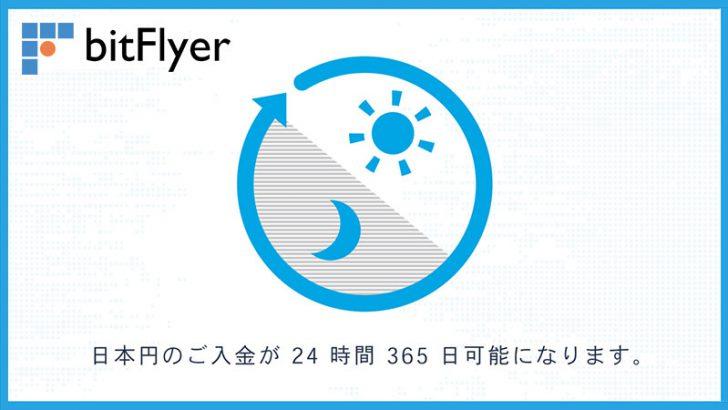 仮想通貨取引所bitFlyer:日本円の入金が「24時間365日」利用可能に