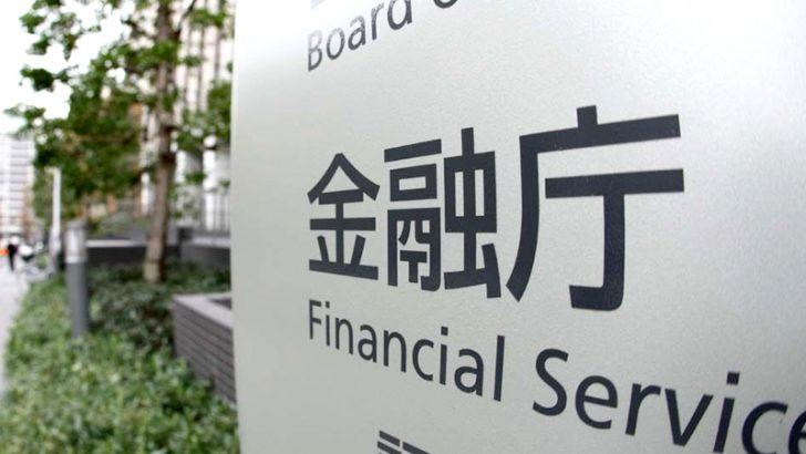 金融庁:法令改正へ「仮想通貨による出資」にも規制適用
