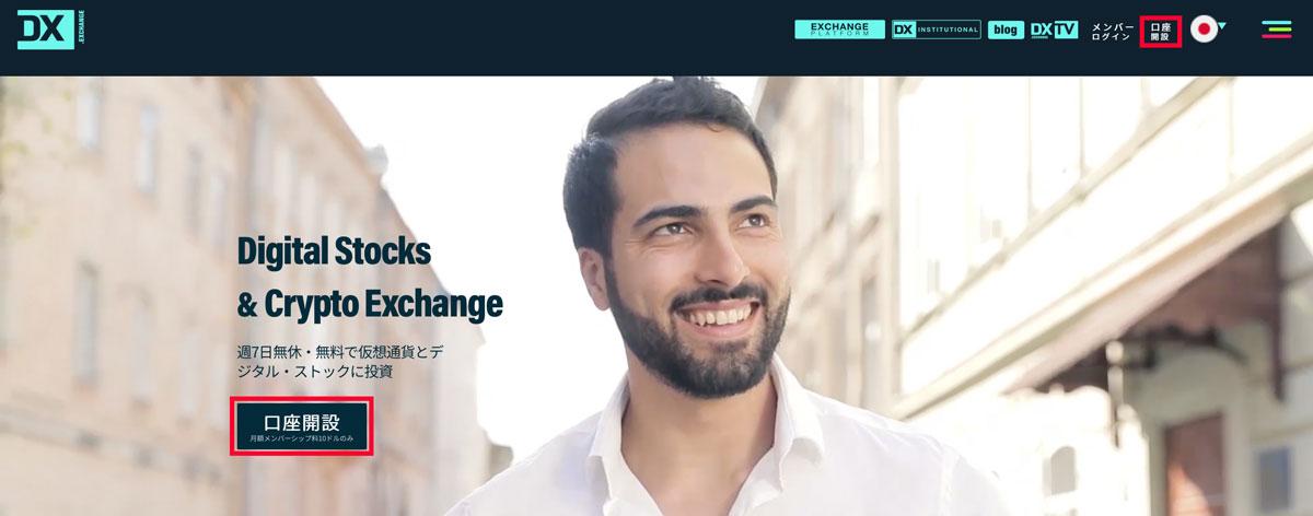 「DX.Exchange」のトップページ