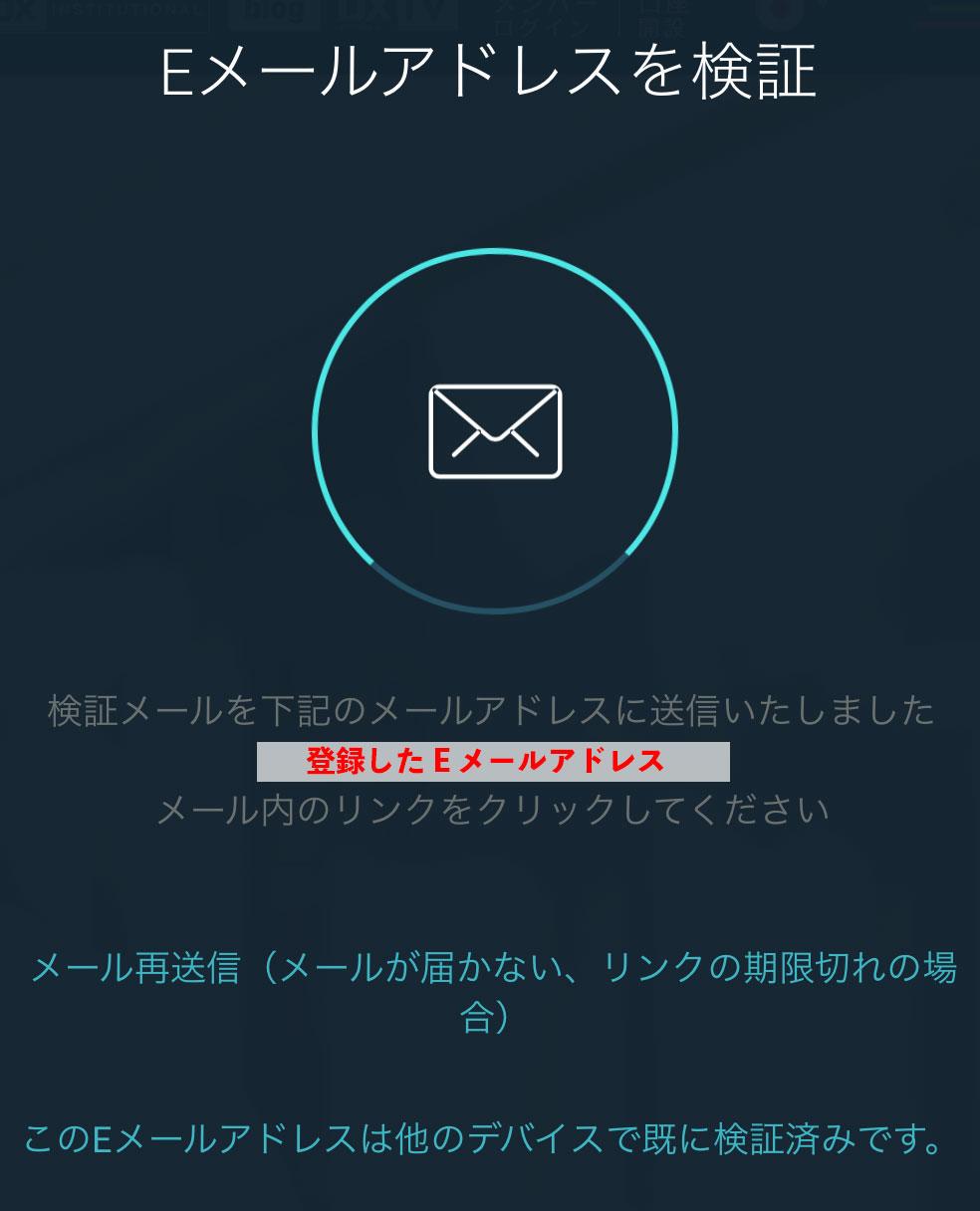 「メールアドレスを検証」の画面