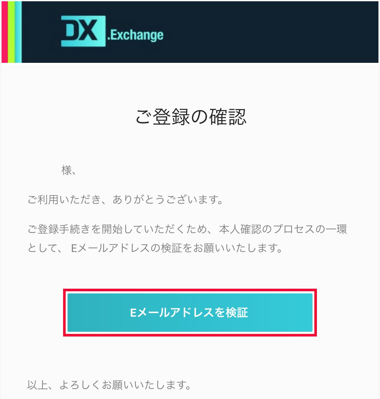 DX.Exchangeから届く「Eメールアドレスを検証」のためのメール