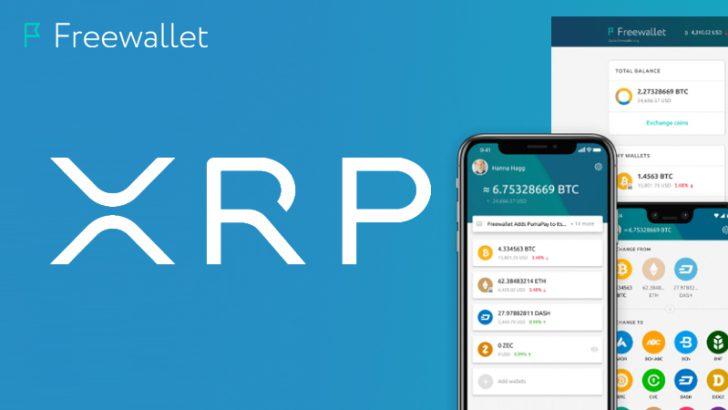 リップル(Ripple/XRP)が仮想通貨ウォレット「Freewallet」で保管可能に
