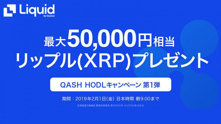 Liquid by Quoine:リップル(XRP)が貰える「QASH HODLキャンペーン第1弾」開催