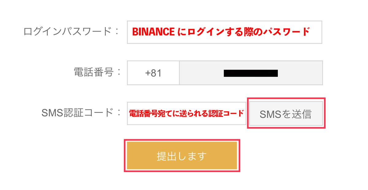 「SMS認証」解除ページ