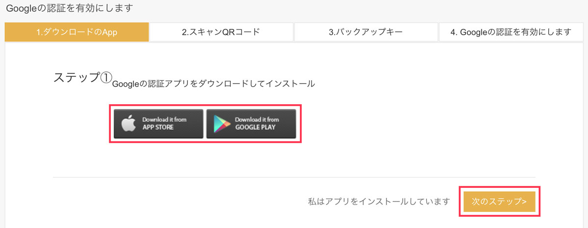 認証アプリのダウンロードリンクが記載されたページ