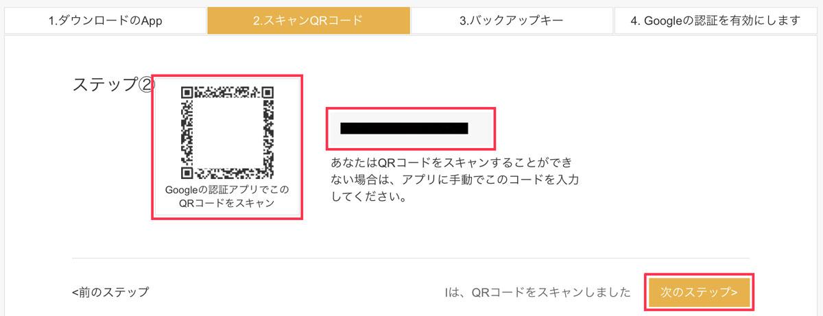 「QRコード」と「英数字コード」の表示画面