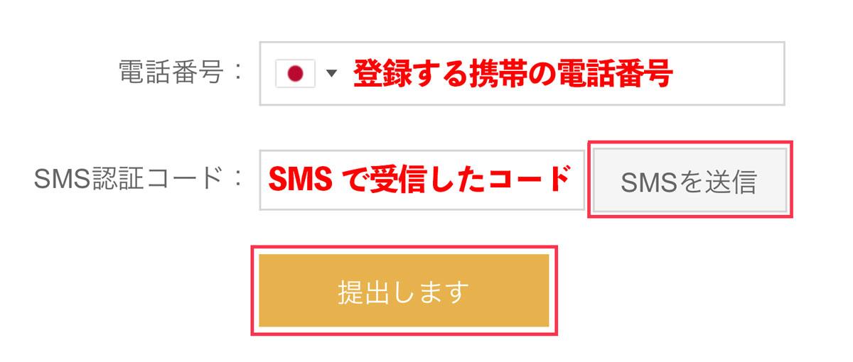 「SMS認証」の設定ページ