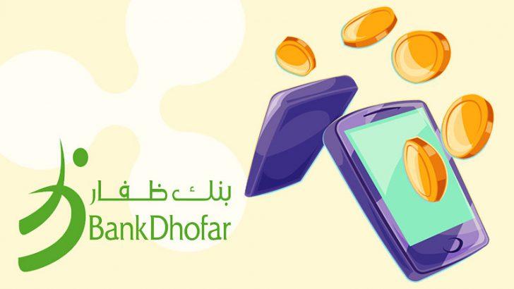 オマーン大手銀行:RippleNetを活用してインドへ「国際送金サービス」開始|BankDhofar