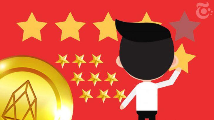 2019年2月:仮想通貨ランキング結果発表|中国格付け局CCID