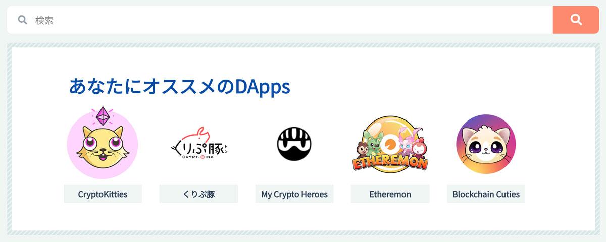 「あなたにオススメのDApps」表示画面(画像:FinDApps)