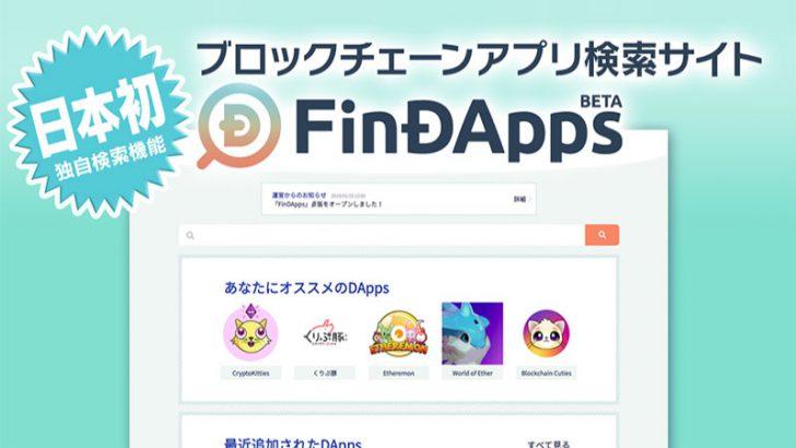自分好みのブロックチェーンゲームが見つかる!アプリ検索サイト「FinDApps」β版公開