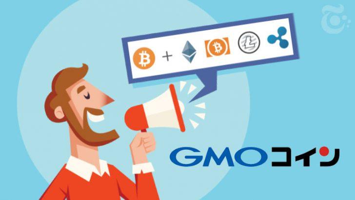 リップル(XRP)など4銘柄の「現物・レバレッジ取引」開始:GMOコイン