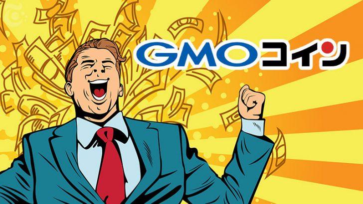 ビットコイン購入で「最大10万円が当たる」キャンペーン開催:GMOコイン
