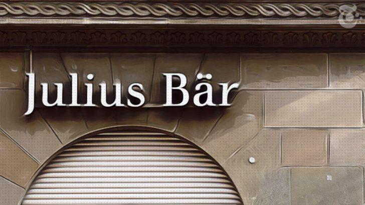 スイスの大手銀行「Julius Baer」が仮想通貨市場に参入|デジタル資産の需要増加に対応