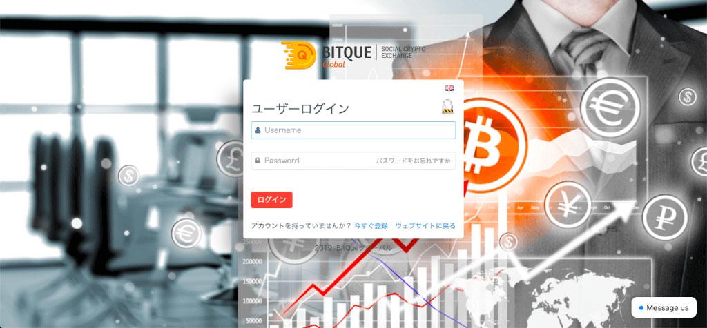 「BITQUE」ログイン画面