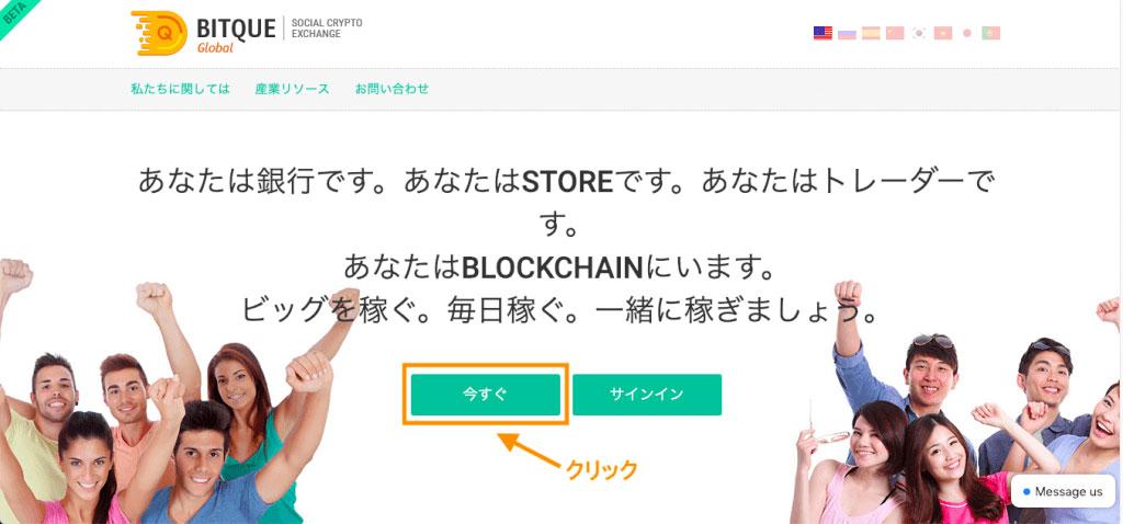 BQTの登録ページ