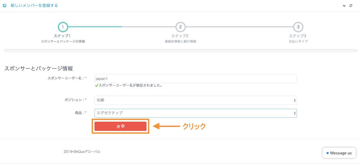 「スポンサーとパッケージ情報」入力画面