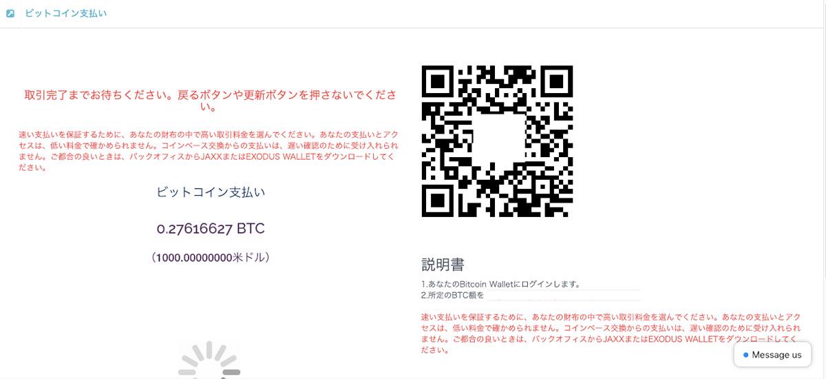 「ビットコイン支払い」の画面