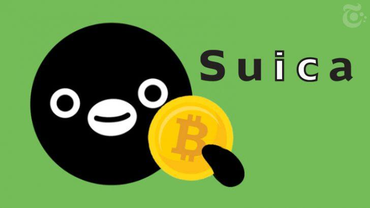 仮想通貨でチャージ可能に?電子マネー「Suica」などへの対応検討:ディーカレット