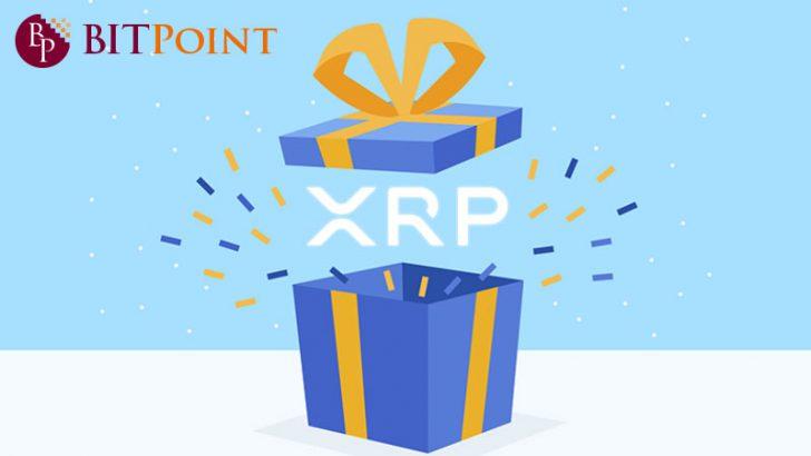 ビットポイント:最大10,000円相当のリップル(XRP)がもらえるキャンペーン開催