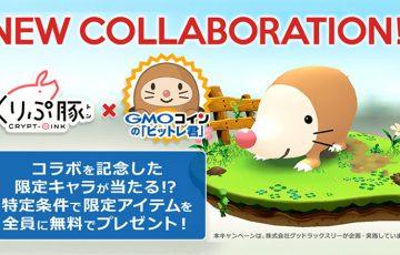 限定アイテムが貰える!ブロックチェーンゲーム「くりぷ豚」GMOコインとコラボ企画開催