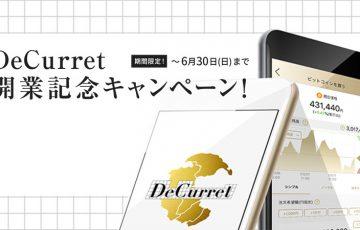 仮想通貨取引所DeCurret:新規登録の受付開始「最大5,500円相当のビットコイン」貰える