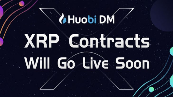 Huobi Global「リップル(Ripple/XRP)先物取引」の提供開始日を発表