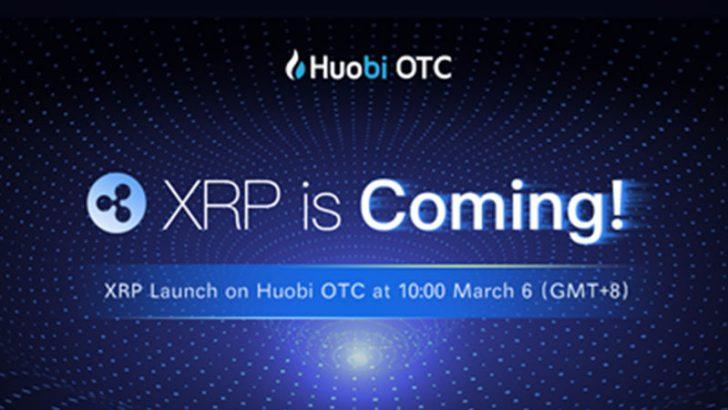 リップル(Ripple/XRP)の「OTC取引サービス」を開始|Huobi Global