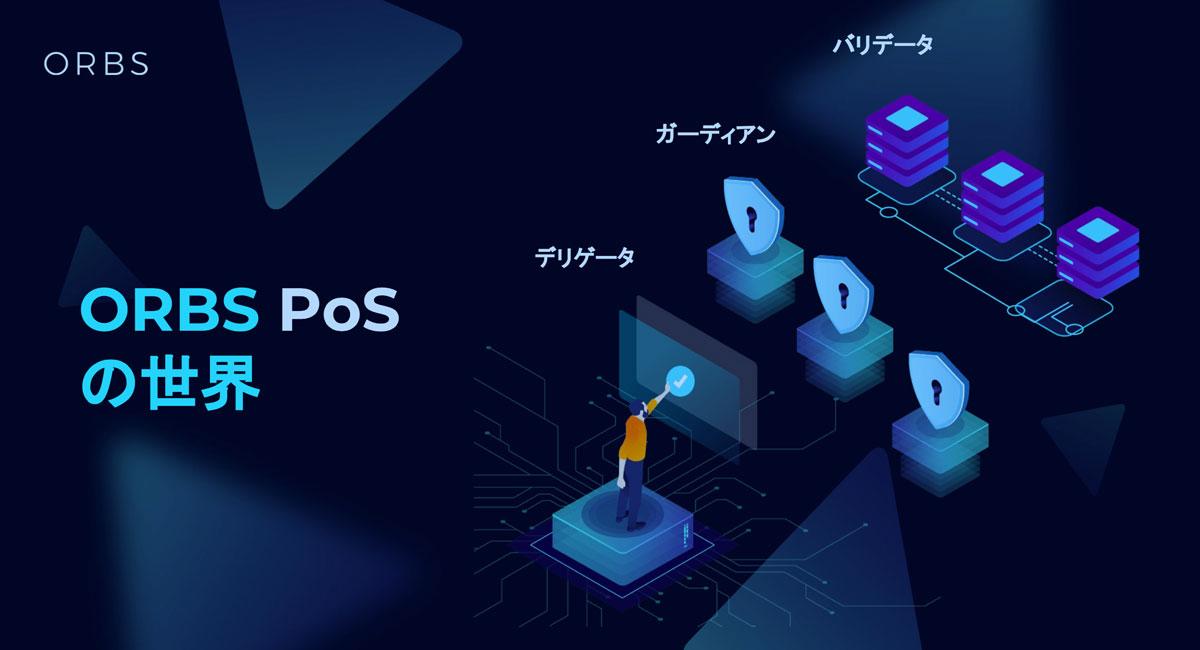 ORBS-PoS