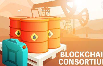 ガス・石油業界で「ブロックチェーン・コンソーシアム」発足|大手企業7社が参加