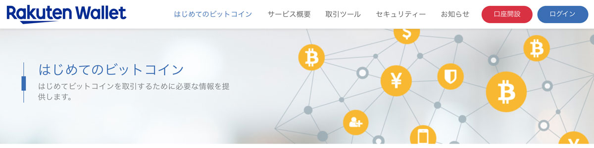 Rakuten Walletの公式ホームページ(画像:min-btc.com)