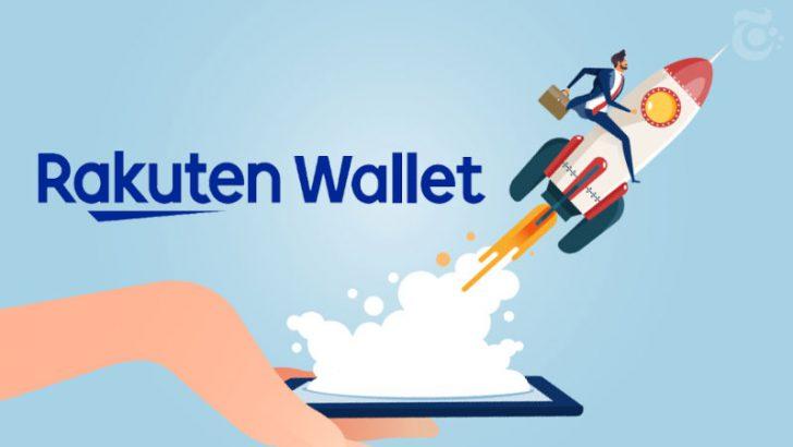 仮想通貨取引所「楽天ウォレット」サービス開始は6月から|口座開設の申込受付日も発表