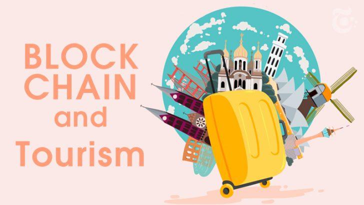 ブロックチェーンは「観光産業」をどのように変えるのか?