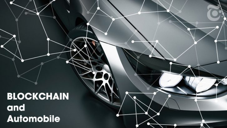 ブロックチェーン実用化に挑む「ドイツ車メーカー」運転記録や修理履歴のデータ管理へ