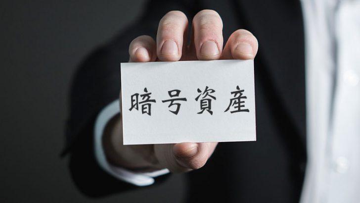 日本政府「暗号資産」の呼称を正式に適用|仮想通貨関連の改正案を閣議決定