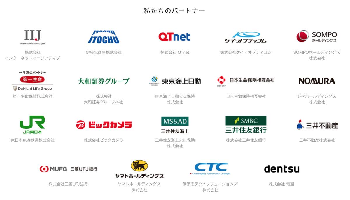 ディーカレットのパートナー企業(画像:decurret.com)