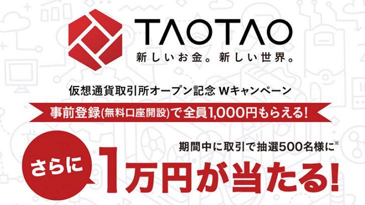 ヤフー出資の仮想通貨取引所「TAOTAO」事前登録開始|1,000円もらえるキャンペーン開催中