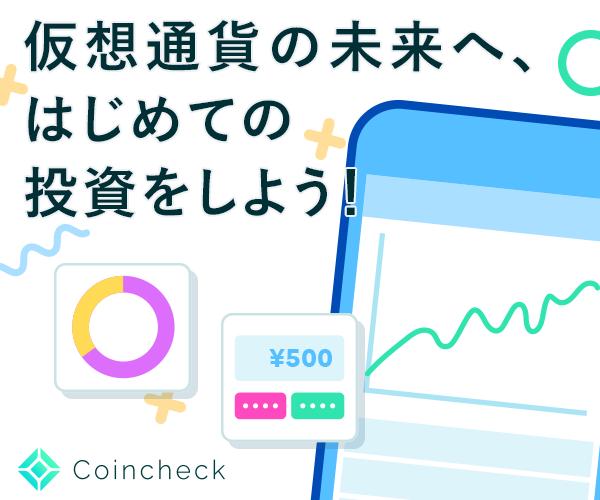 仮想通貨取引所Coincheckの画像