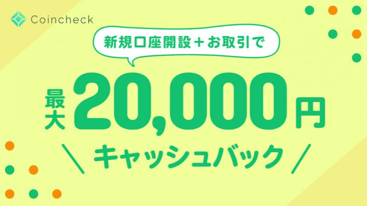 コインチェック「最大20,000円」キャッシュバック!新規登録キャンペーン開催中