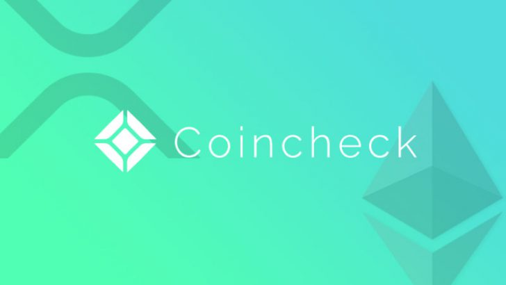 Coincheck:リップル(XRP)とイーサリアム(ETH)を「大口OTC取引サービス」に追加