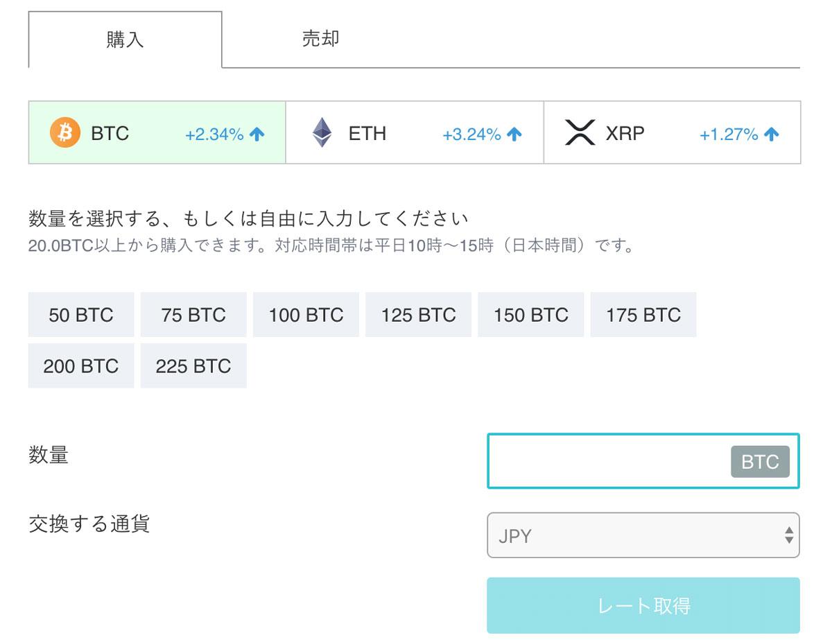 コインチェックの大口OTC取引サービス(画像:coincheck)