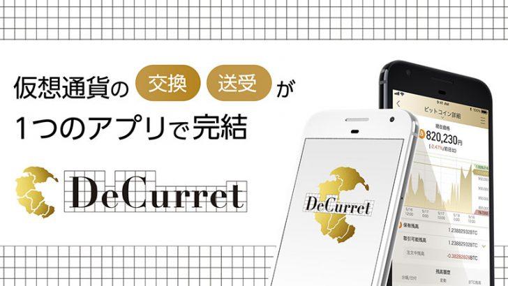 DeCurretアプリが「iOS・Android」両方に対応|スマホで気軽に仮想通貨取引を