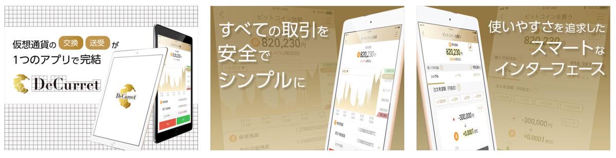 DeCurret-app