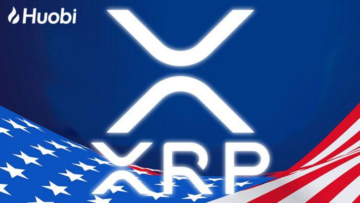 米国版Huobi:リップル(Ripple/XRP)上場予定日を発表「3種類」の通貨ペア追加へ