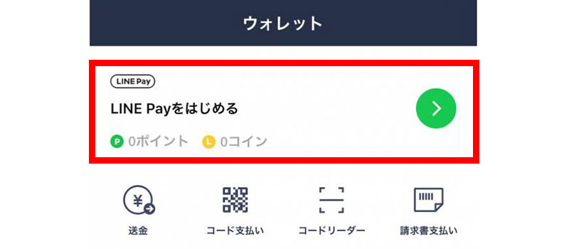 「LINE Payをはじめる」をクリックして利用規約に同意