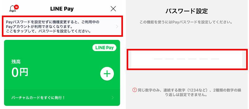 LINE Payのパスワード設定方法