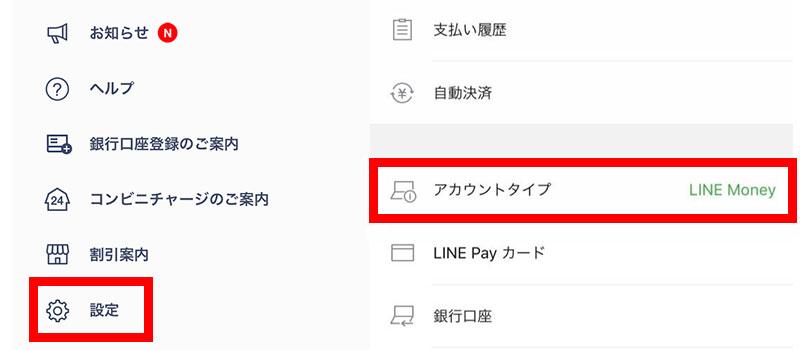 「設定ボタン」からアカウント情報を確認、アカウントタイプが「LINE Money」に切り替わっていればOK